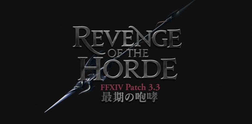 Final Fantasy XIV – Details zu Update 3.3